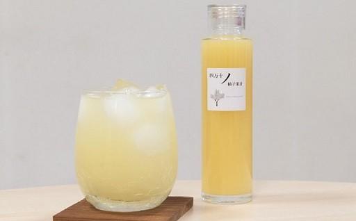 Qc-10【農薬不使用】四万十町産搾りたて柚子果汁100% 150ml×3本