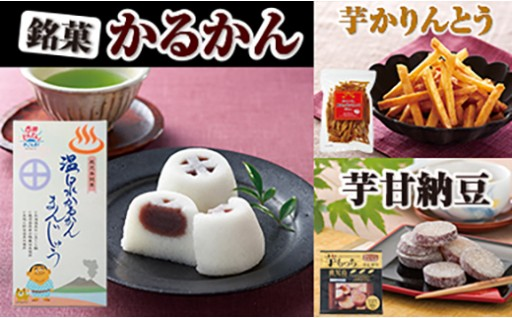 【A-342】鹿児島銘菓『かるかん』・芋かりんとう・芋甘納豆