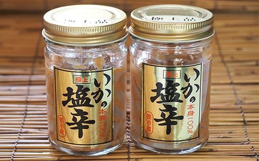 【極上】いかの塩辛 2瓶