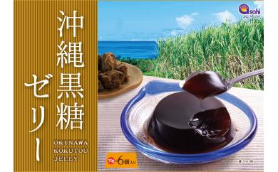 【B110】沖縄黒糖ゼリー 6カップ入り【27pt】