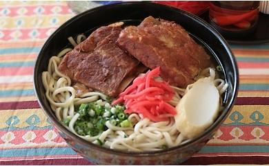 【S105】第2回沖縄そば王「玉家」のソーキそば4食セット【54pt】