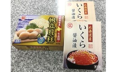 贅沢セット!冷凍帆立(1㎏)と醤油いくら(1㎏)【AB10-C】