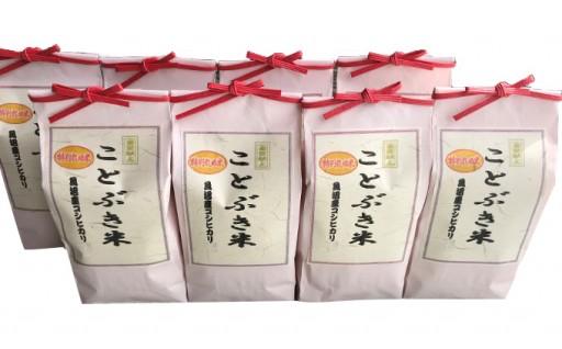[№5762-0335]30年度産  皇室献上米  ことぶき米  3合(450g)  8個セット