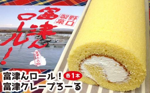 ここしかない!!和菓子屋の富津ご当地ロールケーキ2本