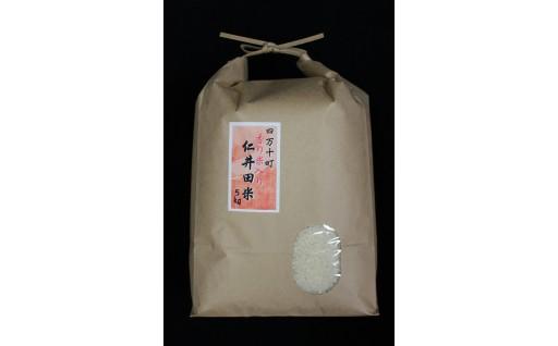 高知県産四万十仁井田米(香り米)