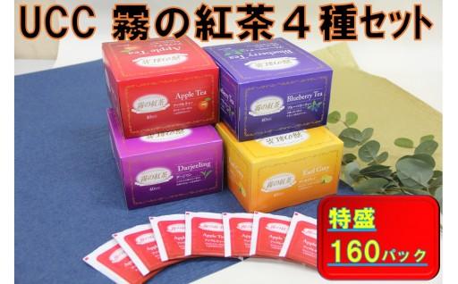 【A214】大容量 UCC霧の紅茶(40P×4種類)
