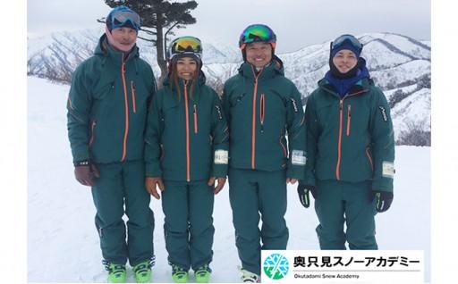 [№5762-0332]スキーレッスン1day受講券~上級者~