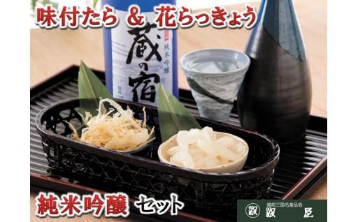 [A-1706] 甘口純米吟醸酒「蔵の宿」 と 味付たら&花らっきょう セット