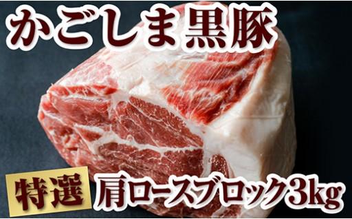 【C-354】豪快!黒豚ブロック肉3kg