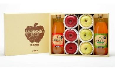 【1月から発送】 無添加りんごジュース&サンふじ・王林セット
