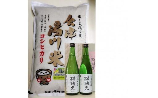 09 湯川村産コシヒカリ 100kg(精米)&地酒(12月発送)