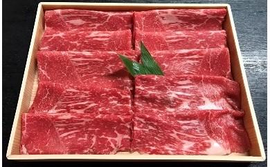 「しまざき壮健牛」熟成モモ すきやき・シャブシャブ用【AC04-C】