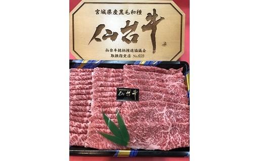 B013 仙台牛もも肉すき焼き用(900g)