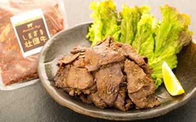 ☆調理簡単☆「しまざき壮健牛」味付け牛肉【AC07-C】