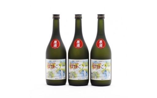 純米吟醸原酒にしごう720ml 3本セット【1022364】