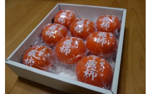 A19【古田農園】冷蔵富有柿