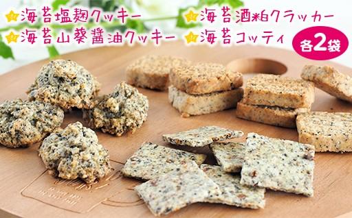 卵・乳製品・白砂糖不使用 ミネラルたっぷり!富津産海苔クッキーセット