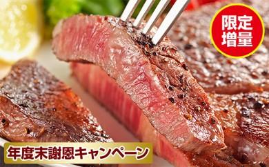 [№5792-0246]「仙台牛の郷おおさと」仙台牛サーロインステーキ 220g×4枚