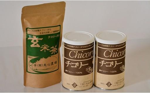 A23 チコリーコーヒーセット(チコリーコーヒー2缶、チコリー入り玄米茶小袋1袋)