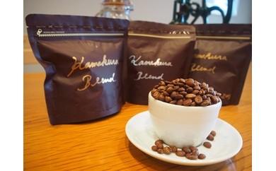[豆のまま] 自家焙煎コーヒー カマクラ・ブレンド ( 中煎り、中深煎り、深煎り)