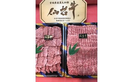 C002 仙台牛もも肉すき焼き カルビセット