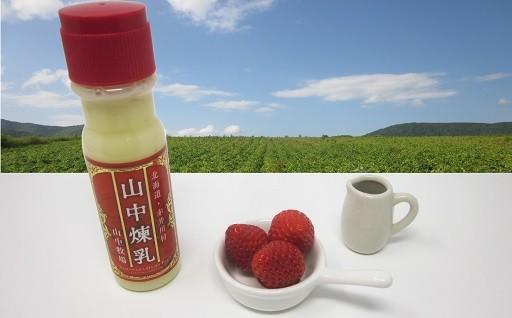 【青2】山中牧場煉乳&プレミアムバターセット(北海道赤井川村)