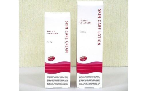 B044 ゼライスコラーゲン化粧品セット