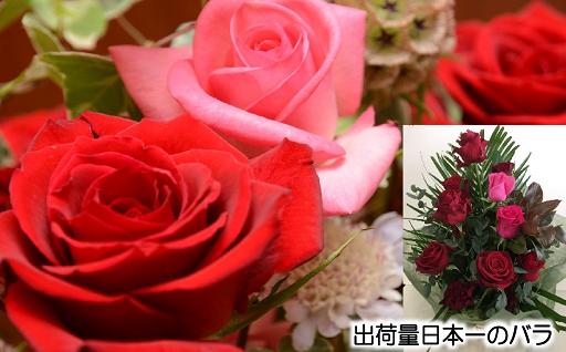 「出荷量日本一」自慢のバラを組み合わせた「アレンジフラワー」または「花束」