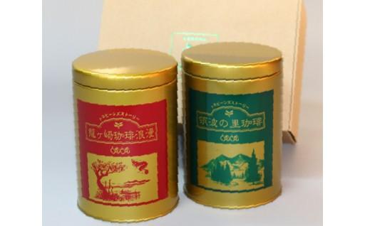 A-1102 バリスタ日本一のいる珈琲専門店の自家焙煎コーヒー(レギュラー)
