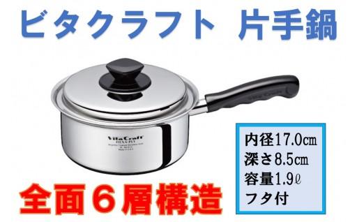 【H029】ビタクラフト・ヘキサプライシリーズ片手鍋(内径17cm)