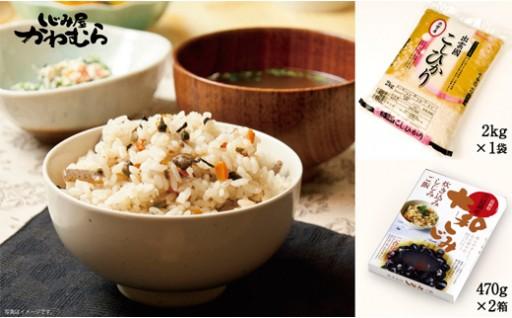 A037:宍道湖産しじみ炊込みご飯の素(2合用)&出雲國こしひかり(2kg)