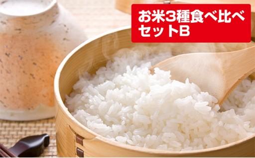 [№5539-0013]お米3種食べ比べセットB
