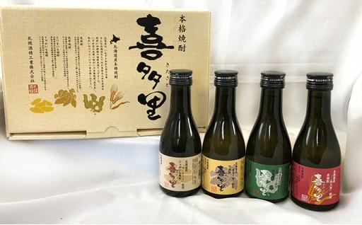 [№5539-0093]本格焼酎「喜多里」小瓶飲み比べセット