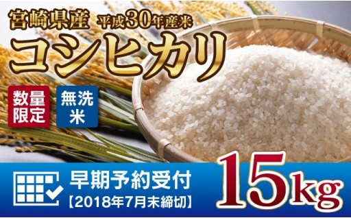 A225 平成30年産新米『コシヒカリ』無洗米15kg(5kg×3袋)