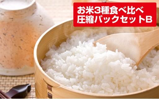[№5539-0014]お米3種食べ比べ圧縮パックセットB