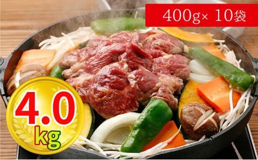 [№5641-0464]【増量】花尻肉店味付ジンギスカン上肉マトン4.0kg