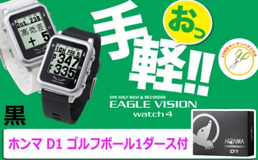 【60034】ゴルフ計測器イーグルビジョンウォッチ4黒&ゴルフボールD1