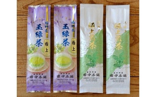八女茶 極上煎茶2本・嬉野茶 極上玉緑茶2本 飲み比べセット
