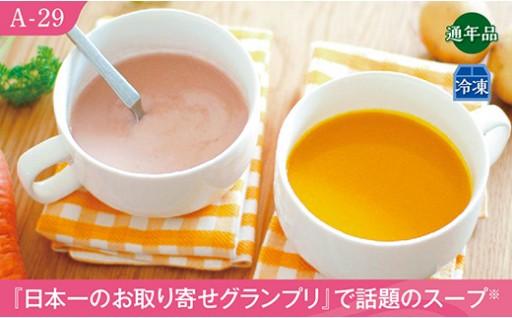 A-29 ミモレ農園マルシェ お野菜を食べるスープセット【5袋】