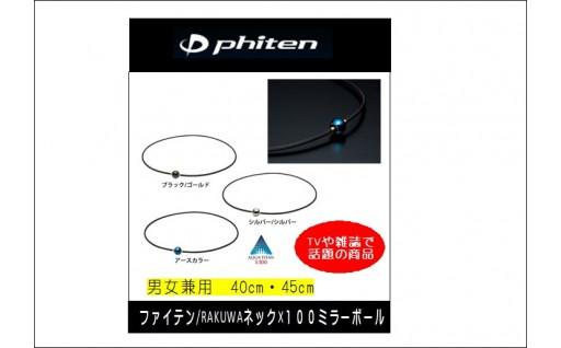 ファイテン 磁気チタンネックレス(RAKUWAネックX100ミラーボール) アースカラー