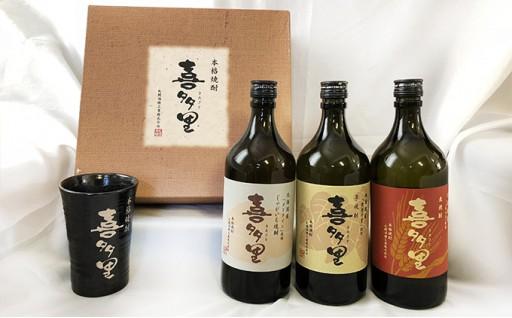 [№5539-0094]本格焼酎「喜多里」三種セット