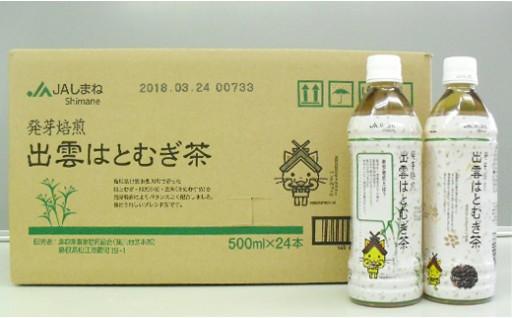 A090:発芽焙煎出雲はとむぎ茶