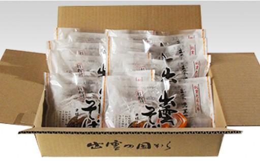 A080:創業100年老舗の味 児玉製麺「出雲半生そば(16人前)つゆ付き」