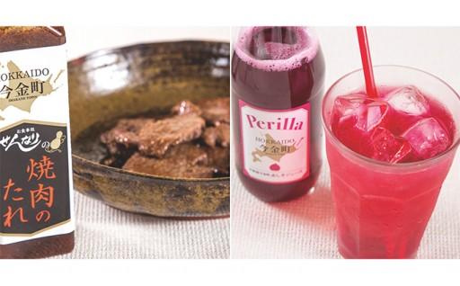 [№5871-0123]perilla北海道しそジュースとせんなりの焼き肉のタレのセット