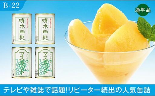 B-22 岡山産 フルーツ缶詰 【4缶】