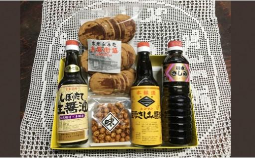 A099:持田醤油店 再仕みしょうゆ味比べセット