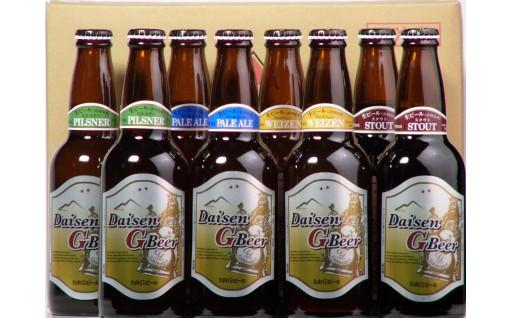 【18069】大山Gビール飲み比べセット(8本)