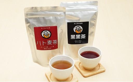 [№5539-0045]まさおのハト麦茶2袋+黒黒茶3袋