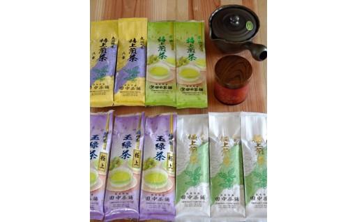 田中茶舗バラエティ4種10本飲み比べセット 厳選急須・茶缶付き