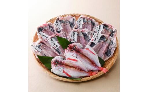 【18205】日本海西部産 開きのどぐろ干物10枚【髙島屋選定品】
